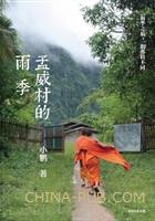 孟威村的雨季