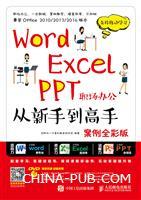 Word Excel PPT职场办公从新手到高手 案例全彩版