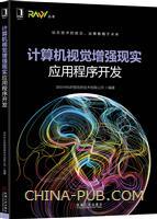 (特价书)计算机视觉增强现实应用程序开发
