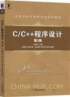 (特价书)C/C++程序设计 (第2版)