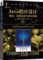 (特价书)Java程序设计:基础、编程抽象与算法策略