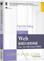 Web前端自动化构建:Gulp、Bower和Yeoman开发指南