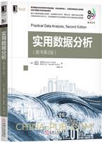 (特价书)实用数据分析(原书第2版)