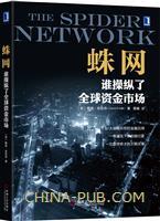 (特价书)蛛网:谁操纵了全球资金市场