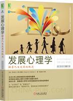 发展心理学:探索人生发展的轨迹(原书第3版)