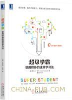 (特价书)超级学霸:受用终身的速效学习法