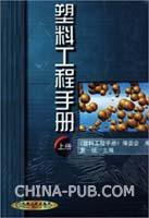 塑料工程手册(上、下)