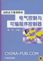 电气控制与可编程序控制器