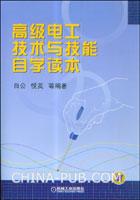 高级电工技术与技能自学读本