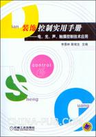 装饰控制实用手册:电、光、声、触摸控制技术应用
