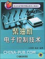 柴油机电子控制技术