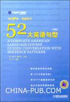 52大英语句型(初、中、高级)