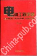 电机工程手册:应用卷(一)