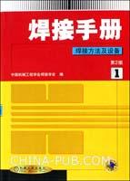 焊接手册(第1卷)焊接方法及设备(第2版)