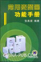 常用变频器功能手册