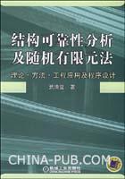 结构可靠性分析及随机有限元法:理论、方法、工程应用及程序设计