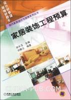 家居装饰工程预算