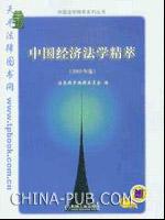 中国经济法学精萃.2003卷