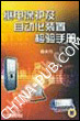 继电保护及自动化装置检验手册