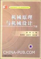机械原理与机械设计.下册
