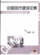 中国现代建筑论集
