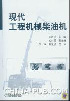现代工程机械柴油机