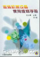 服装机械设备使用维修手册(第2版)