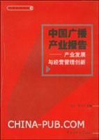 [特价书]中国广播产业报告:产业发展与经营管理创新