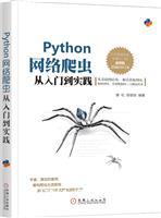 (特价书)Python网络爬虫从入门到实践