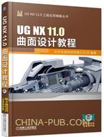 UG NX 11.0曲面设计教程