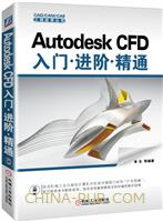 Autodesk CFD入门 进阶 精通