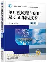 单片机原理与应用及C51编程技术 第2版
