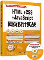 HTML+CSS+JavaScript网页设计实战(配光盘)(实战从入门到精通(视频教学版))