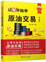 从零开始学原油交易(白金版)(从零开始学)