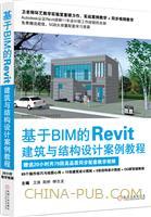 (特价书)基于BIM的Revit建筑与结构设计案例教程