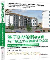 (特价书)基于BIM的Revit与广联达工程算量计价交互