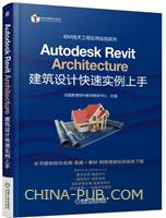 Autodesk Revit Architecture 建筑设计快速实例上手