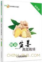 图说生姜高效栽培(全彩版)