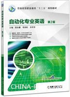 (特价书)自动化专业英语 第2版