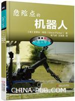 机器人世界:危险点的机器人