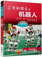 机器人世界:工作和娱乐用机器人
