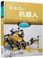 机器人世界:可移动的机器人