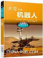 机器人世界:太空中的机器人