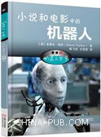机器人世界:小说和电影中的机器人