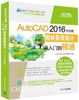 """AutoCAD2016中文版园林景观设计从入门到精通(配光盘)(清华社""""视频大讲堂""""大系CAD/CAM/CAE技术视频大讲堂)"""