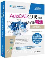 """AutoCAD2016中文版从入门到精通(标准版)(配光盘)(清华社""""视频大讲堂""""大系CAD/CAM/CAE技术视频大讲堂)"""