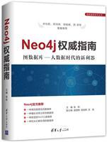 Neo4j权威指南(图数据库技术丛书)