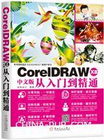 (特价书)CorelDRAW X8中文版从入门到精通