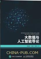 大数据与人工智能导论