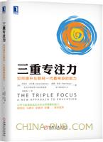 (特价书)三重专注力:如何提升互联网一代最稀缺的能力